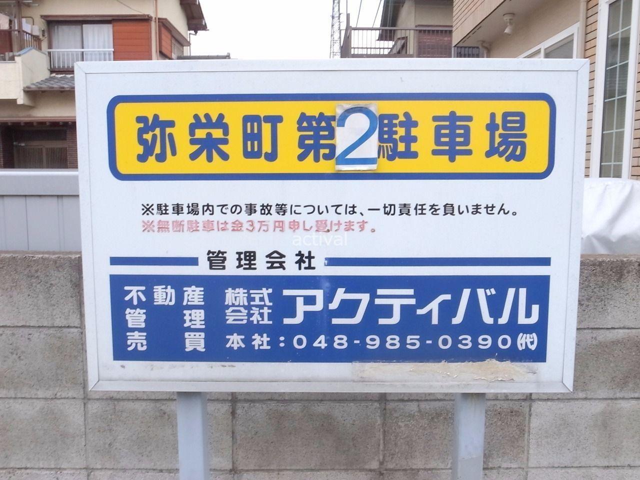 弥栄町第2駐車場|アクティバル 表紙
