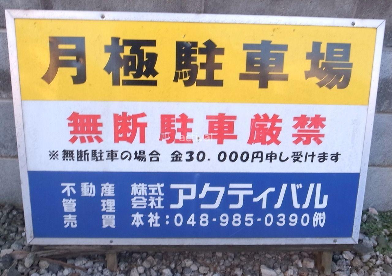 神社のすぐそばの月極駐車場です! 表紙