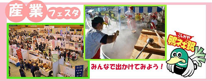 「こしがや産業フェスタ2018」開催!12月1日(土)2日(日)の2日間