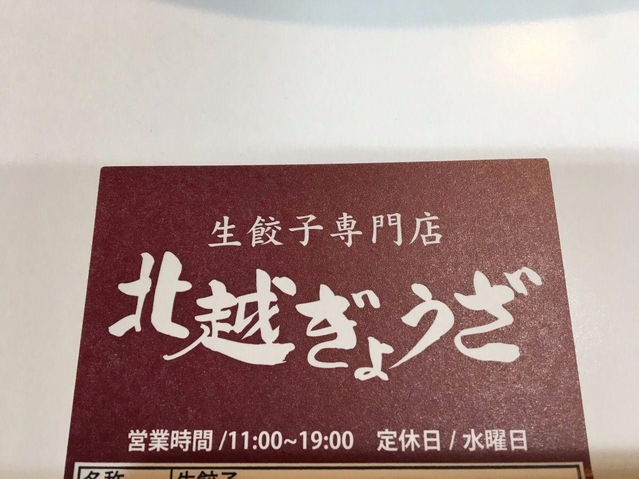 生餃子専門店の北越ぎょうざです!!
