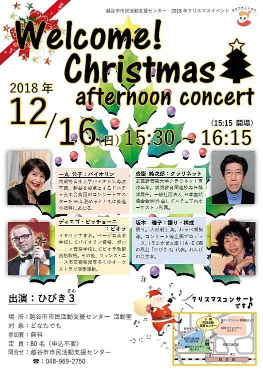 越谷市市民活動支援センター「ななサポこしがや」のクリスマスコンサート♪