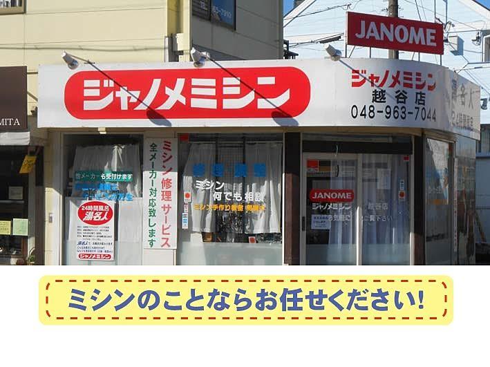 ジャノメミシン 越谷店