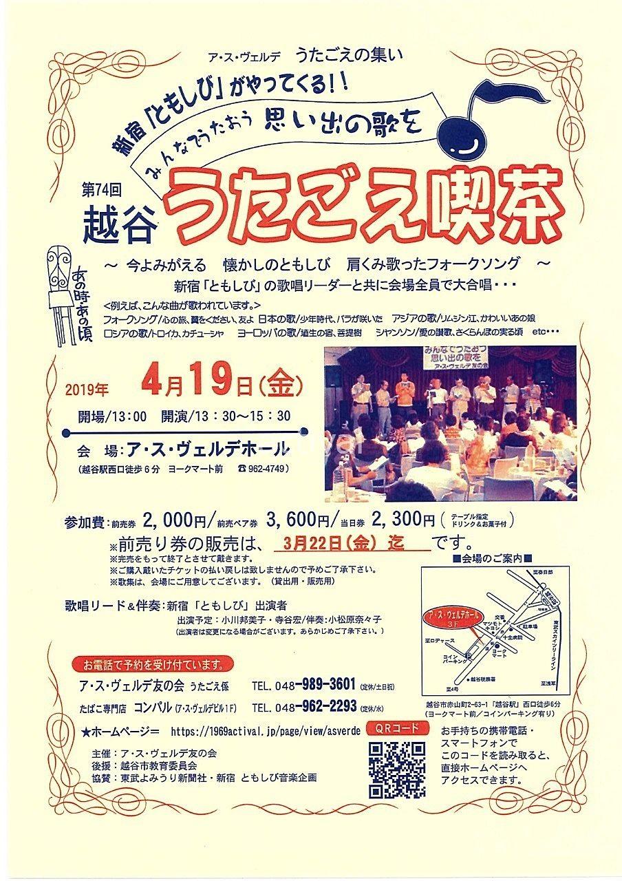 次回4月19日(金)の第74回越谷うたごえ喫茶のお知らせです!