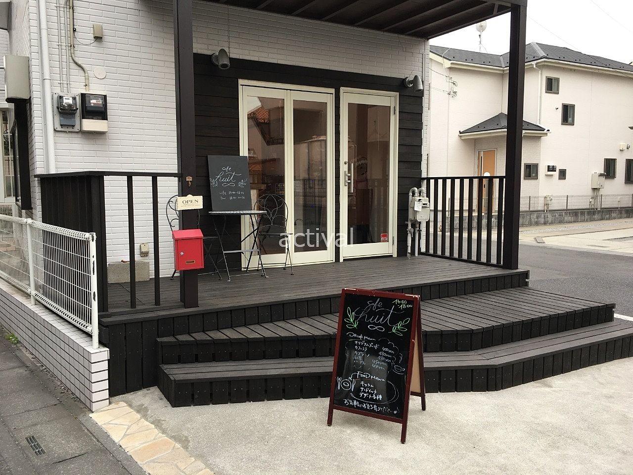越谷市赤山町にあるカフェ「Cafe huit(カフェユイット)」さんのお店がこちらです!
