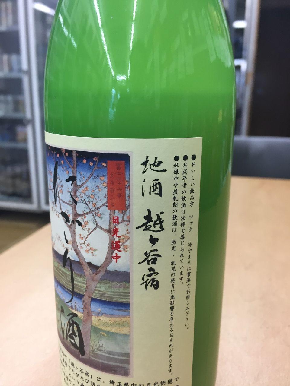 越ヶ谷宿 純米にごり酒~この時期にしか手に入らないにごり酒~