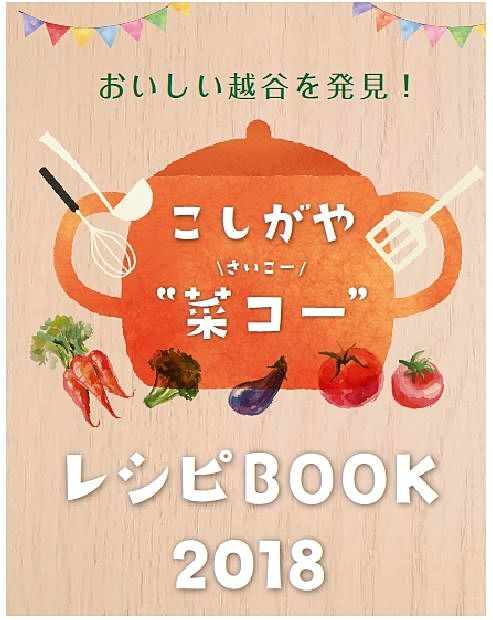 """こしがや""""菜コー(さいこー)""""レシピブック"""