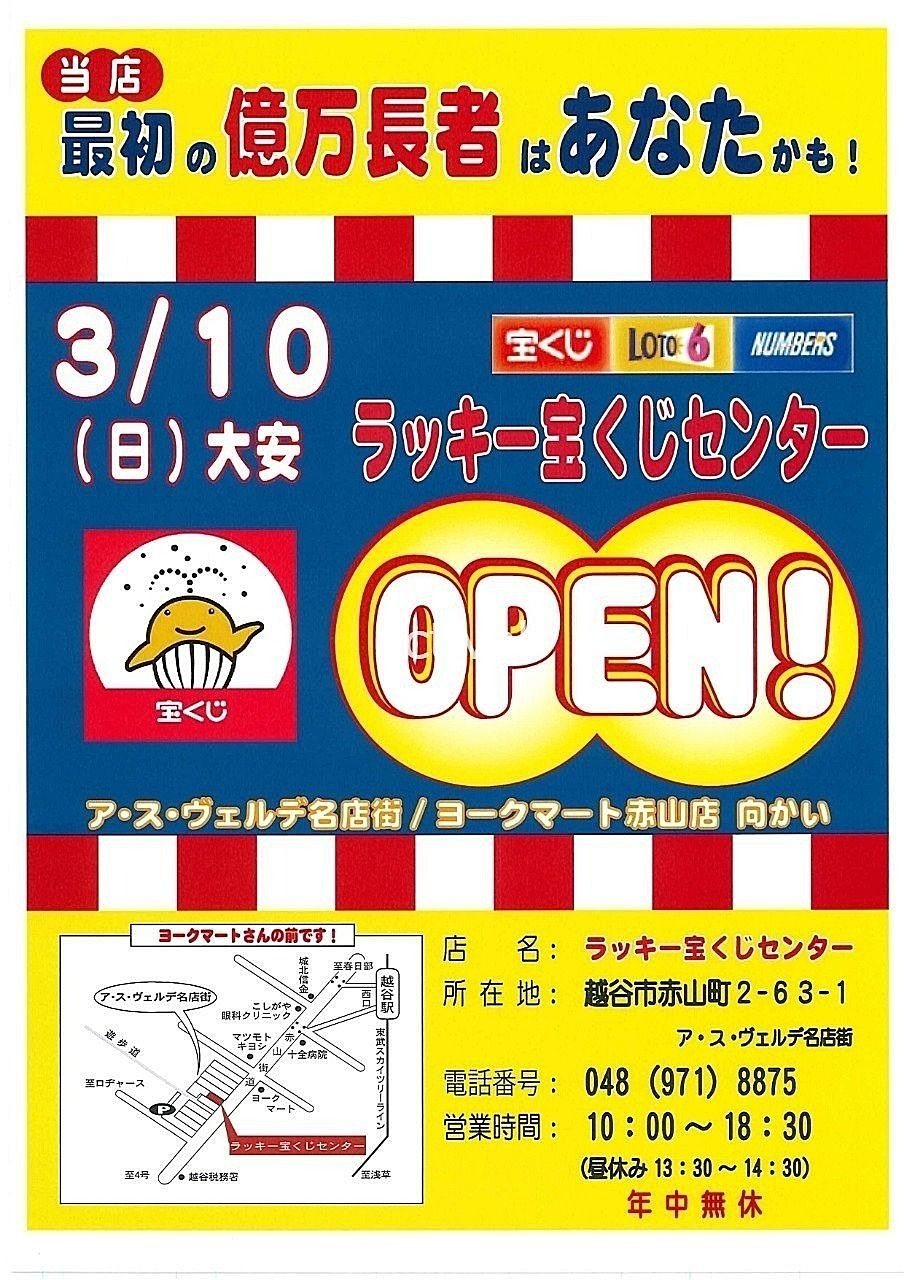 越谷市赤山町ア・ス・ヴェルデビルに「ラッキー宝くじセンター」が明日OPEN!