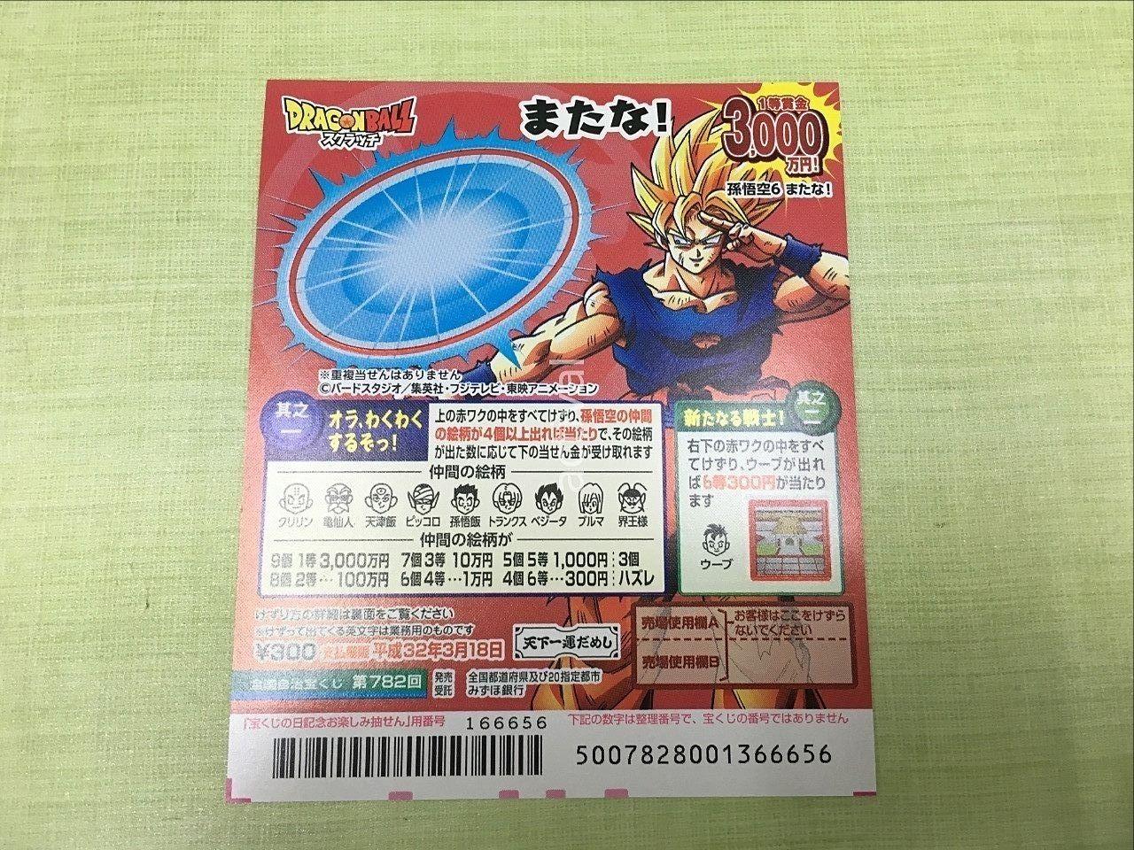 ラッキー宝くじセンターさんで買ったスクラッチです!!