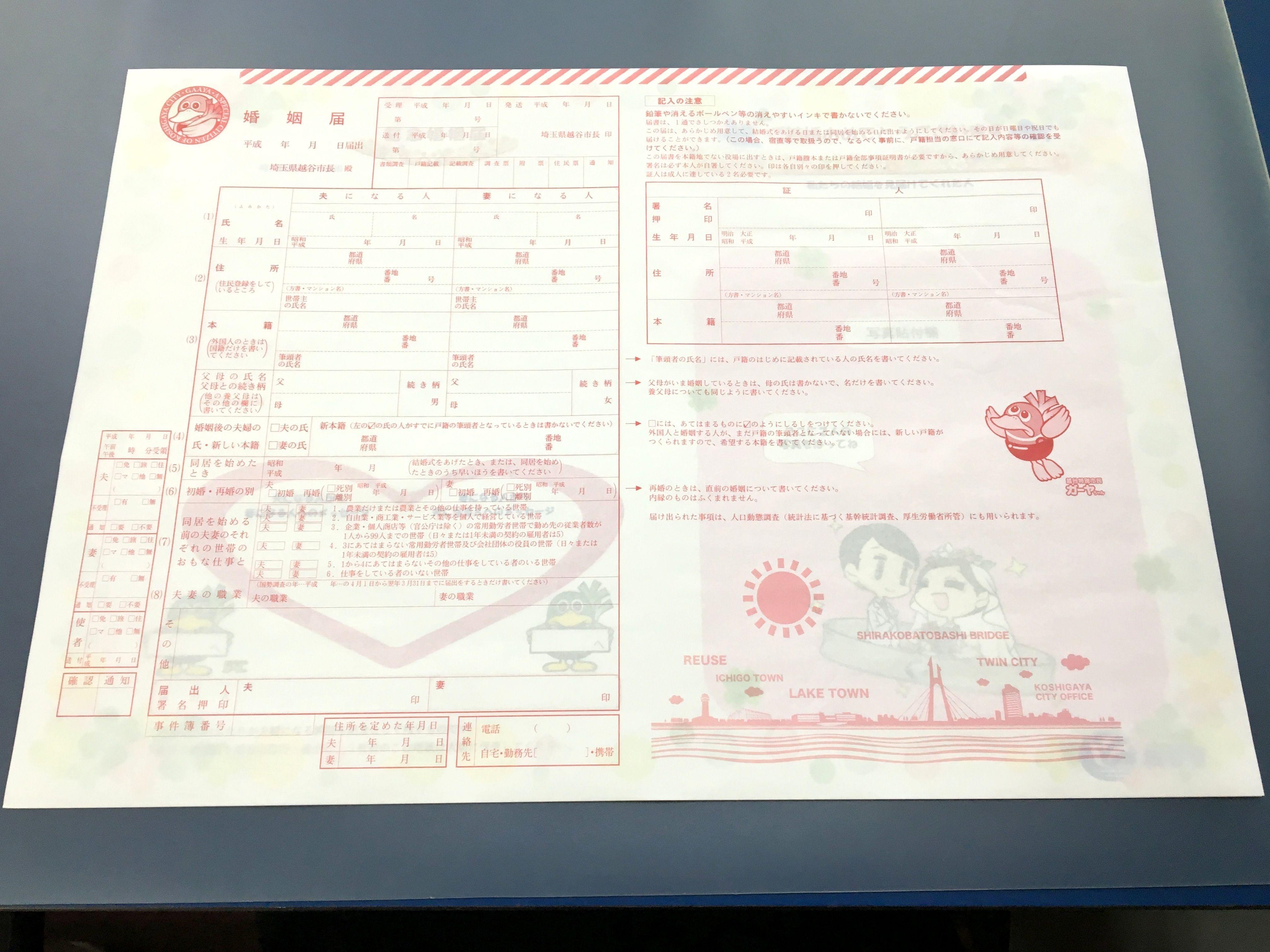 越谷市のオリジナル婚姻届です!!