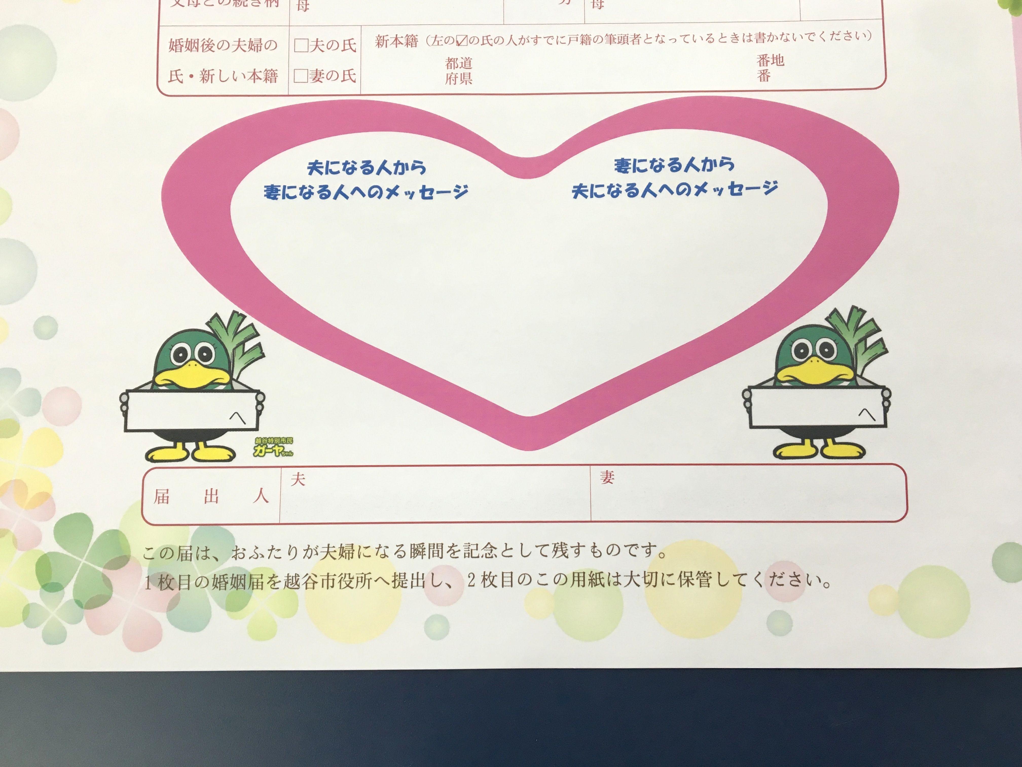 越谷市オリジナル婚姻届のメッセージ書き込みスペースです!!