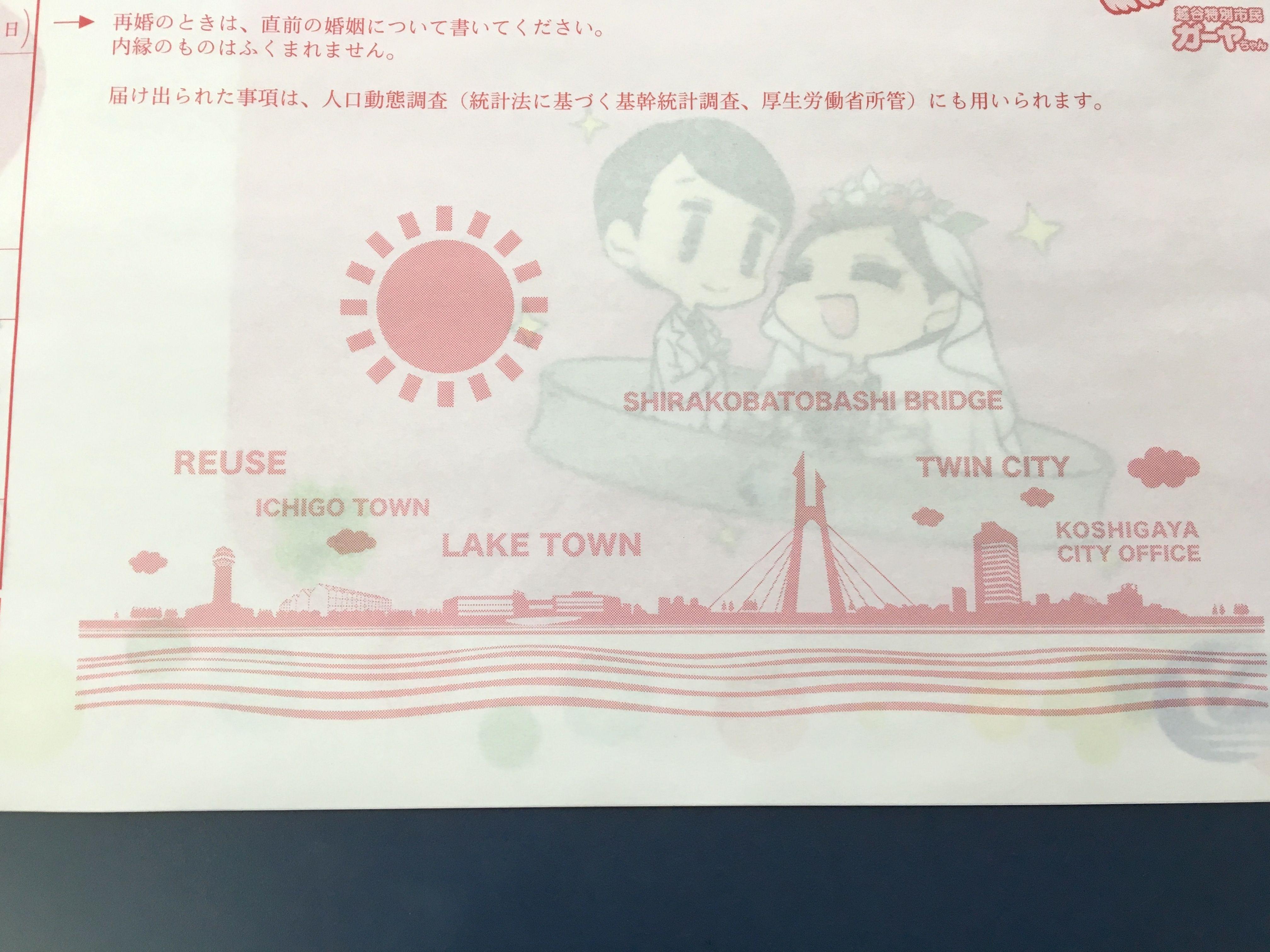 越谷市オリジナル婚姻届には越谷の街並みが描かれています!!