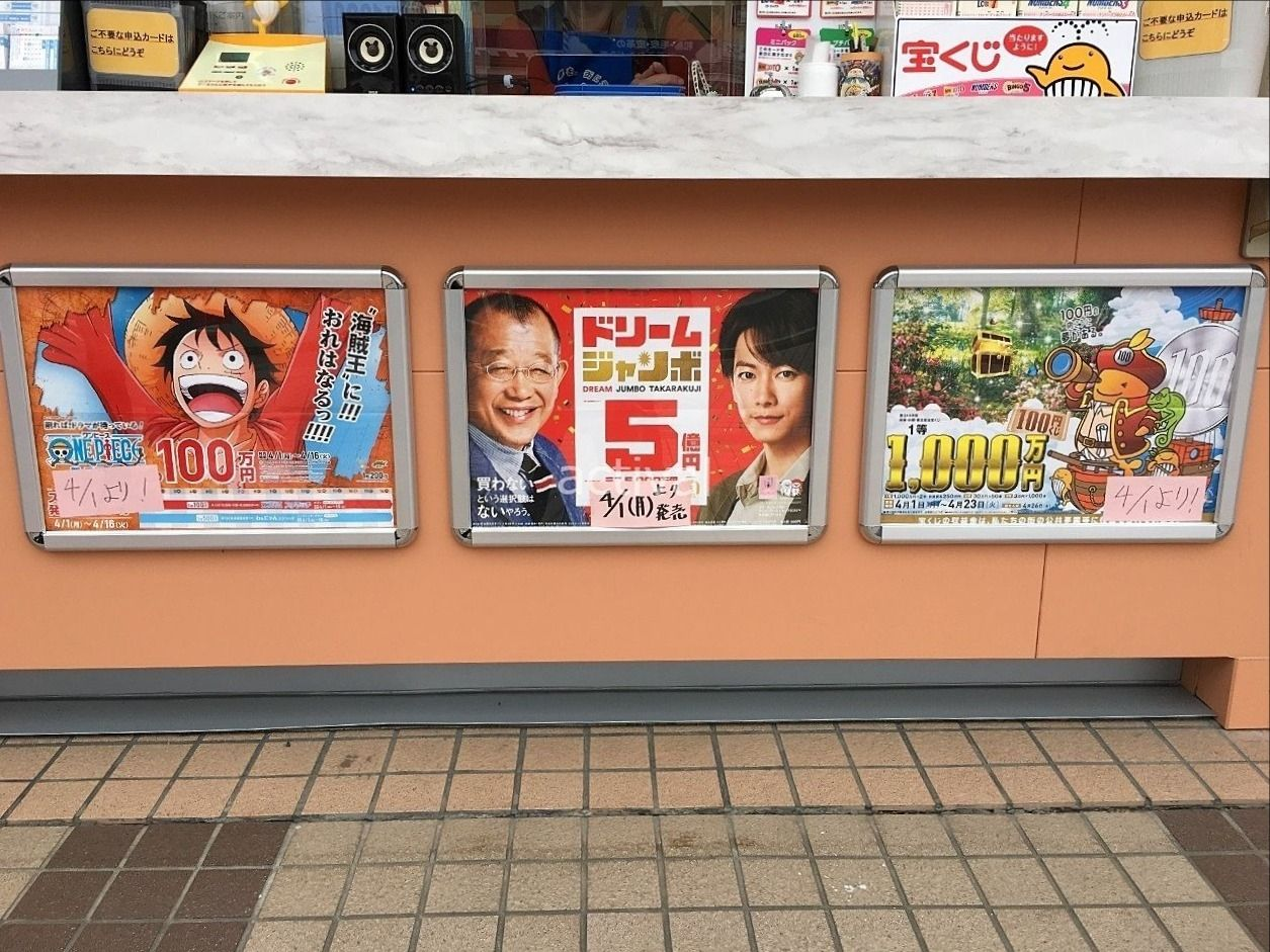 「ラッキー宝くじセンター」さんでは、4月1日(月)よりドリームジャンボ宝くじが発売します!!