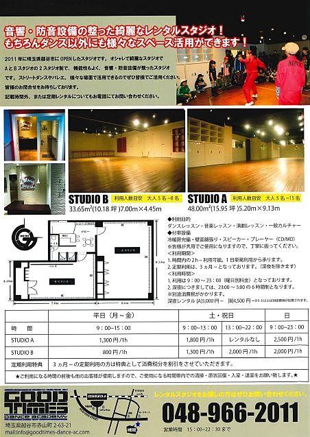 GOOD TIMES DANCE ACADEMYさんのレンタルスタジオのご案内です!