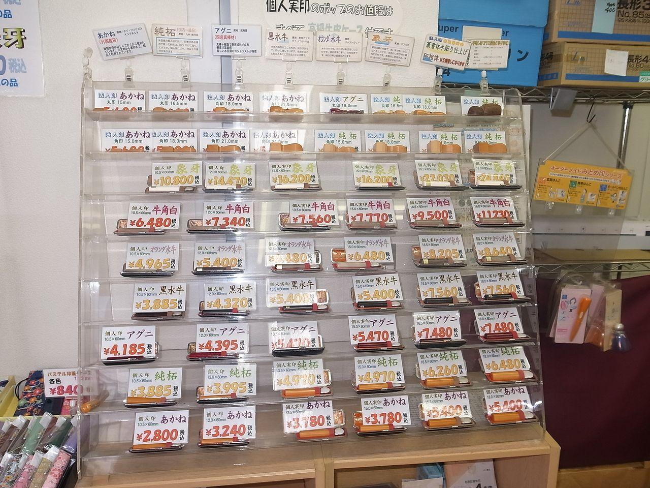 ハンコ卸売センター 越谷店さんでは色々な印鑑が売っています!