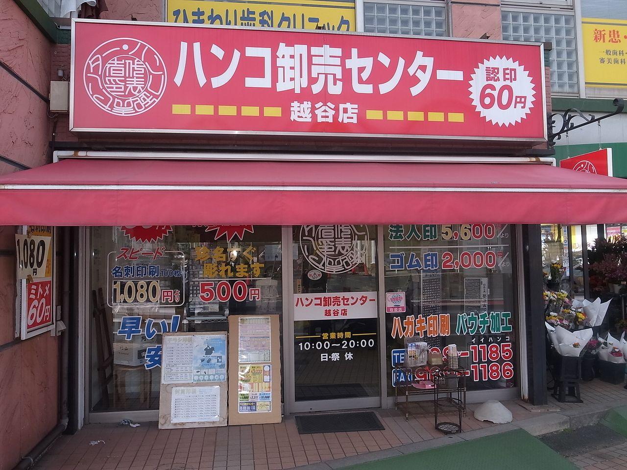 ハンコ卸売センター越谷店さんのお店はこちらです!