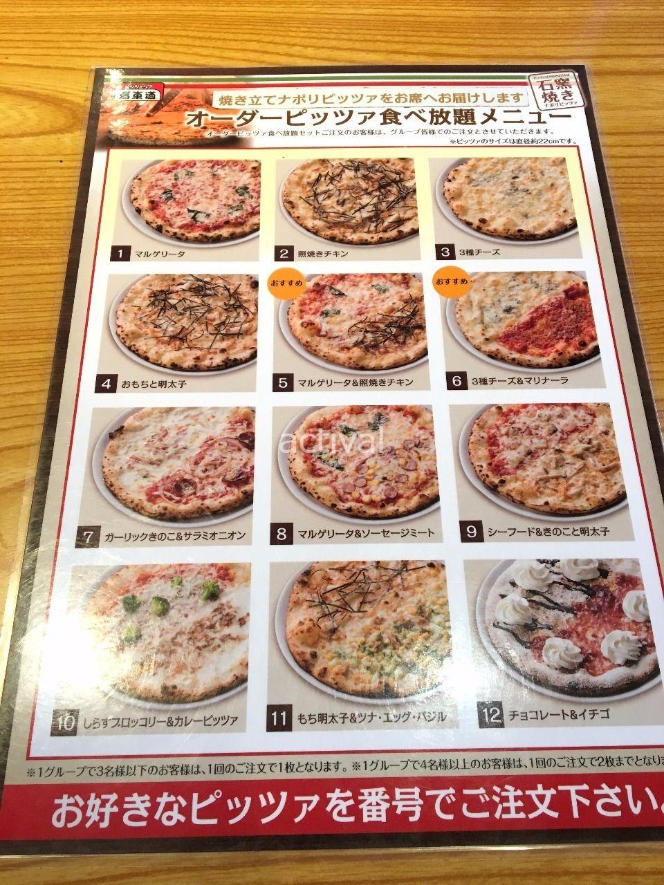 ピザ食べ放題!!ピッツェリア馬車道!!