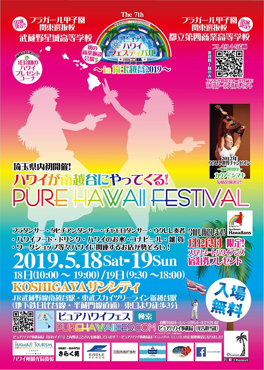 ピュアハワイフェスティバル~in 埼玉越谷2019~