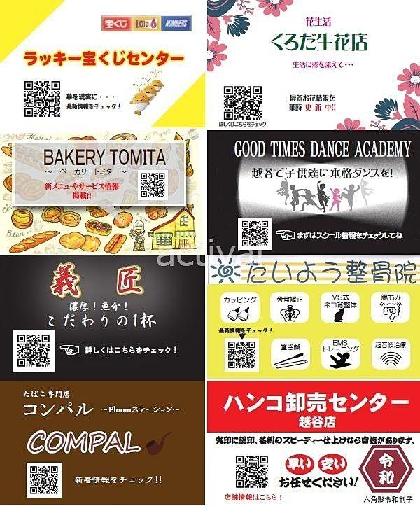 越谷で頑張るお店「アクティバル店舗サポート」ではショップカードを作って配布しています!!