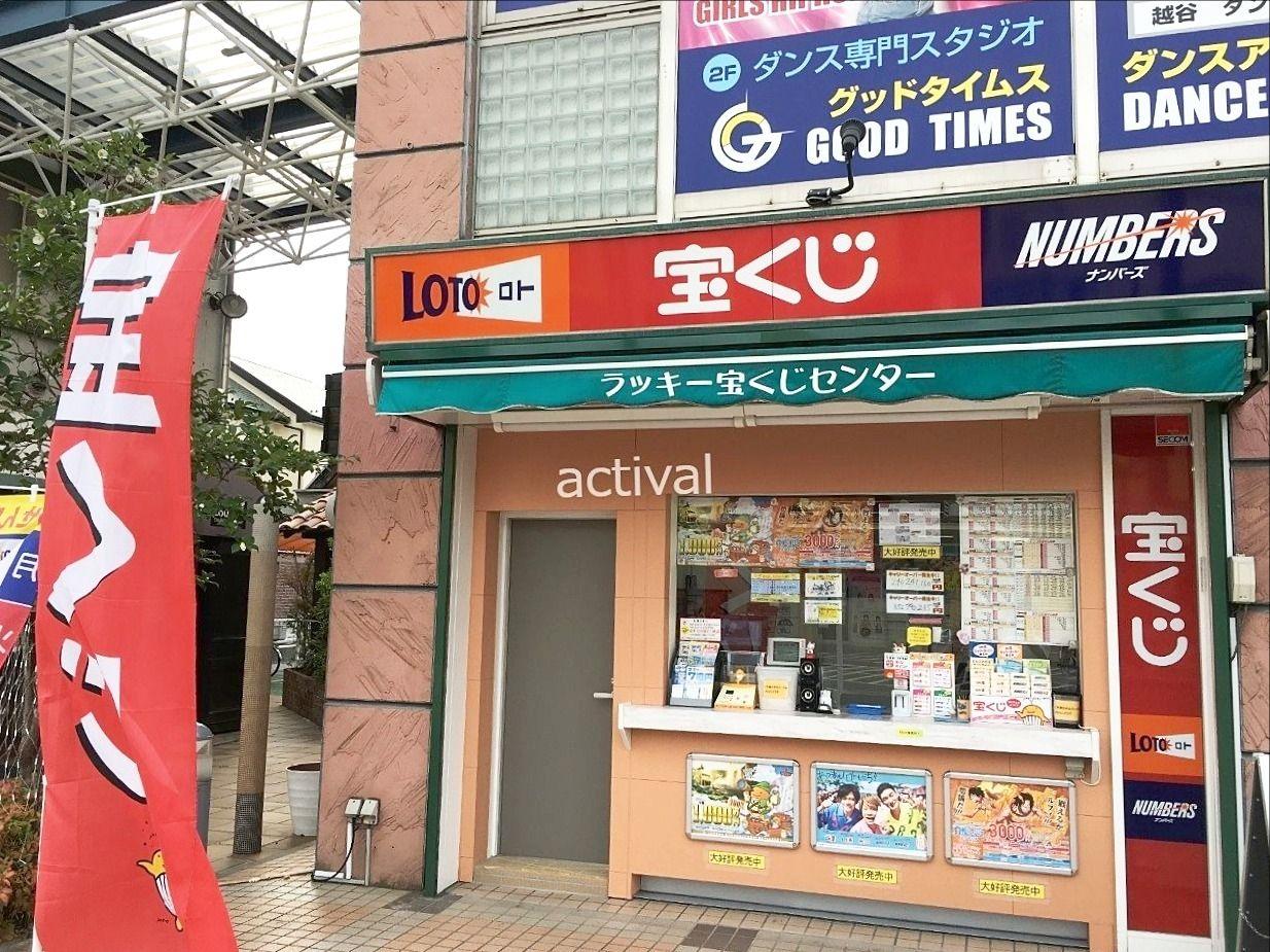 サマージャンボ宝くじは越谷市赤山町の「ラッキー宝くじセンター」で!!