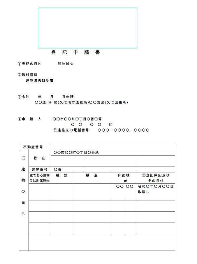 法務局の建物登記申請書例です。