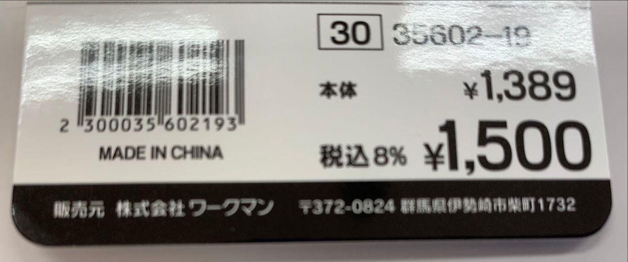 値段が1,500円と安いです!!