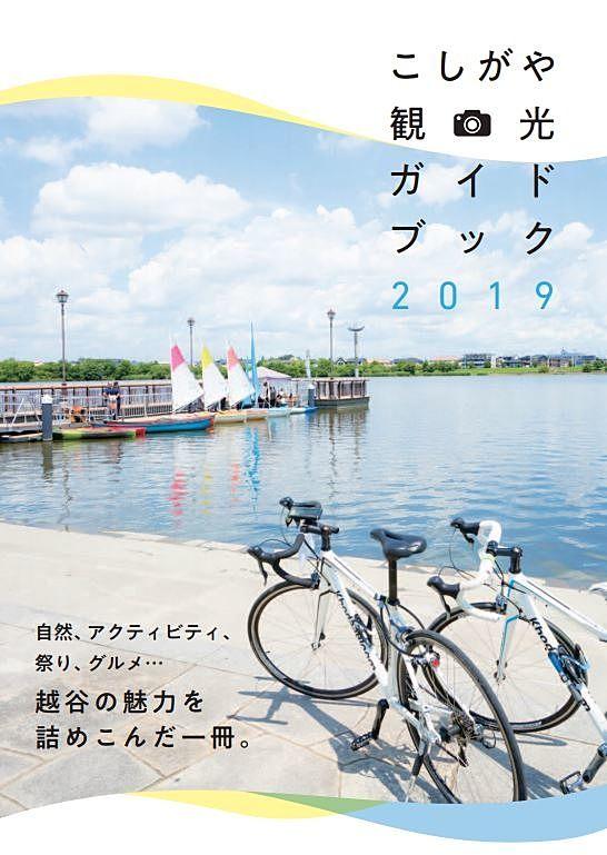 こしがや観光ガイドブック2019