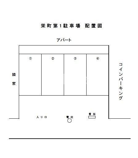 川口市栄町にある月極駐車場の栄町第1駐車場配置図です!!