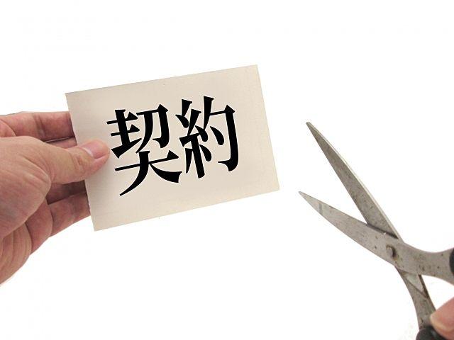 月極駐車場の契約書(オーナー・大家向け)④ ~解約内容~
