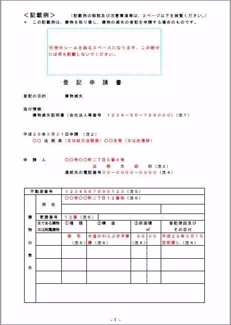 建物滅失登記申請書の記載例です!!