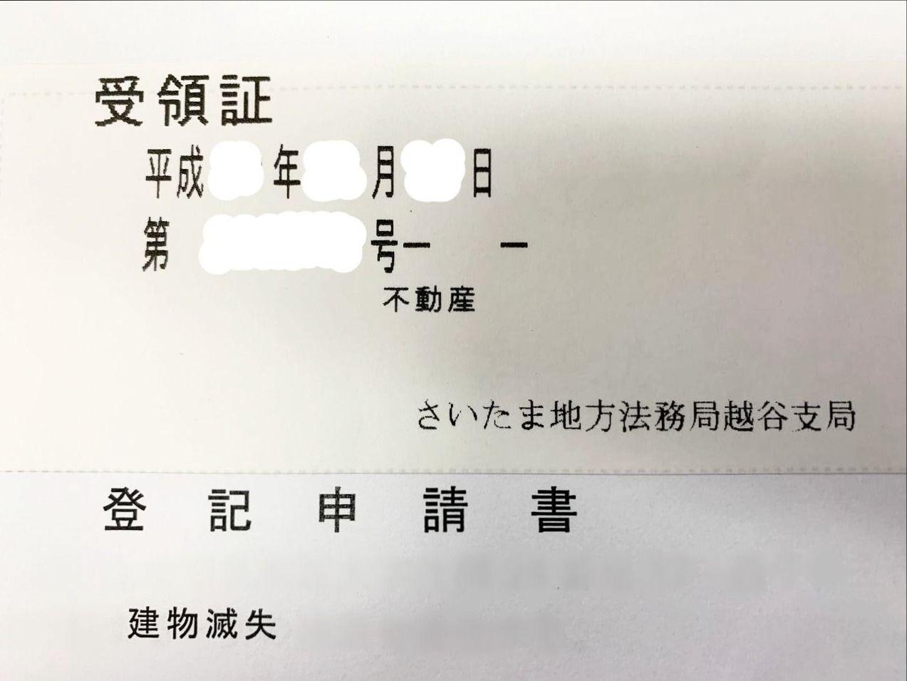 登記申請時に交付される建物の滅失登記の受領証です。