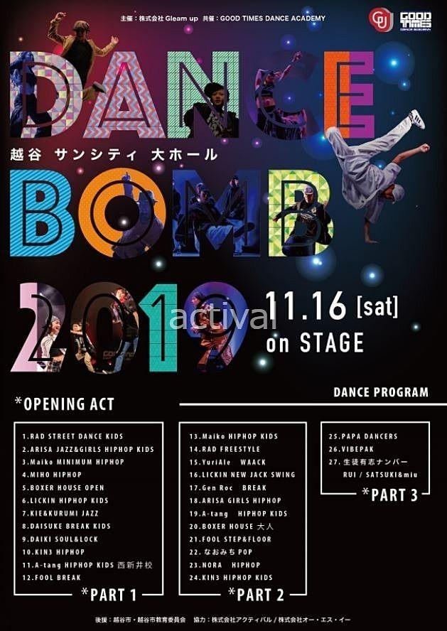 DANCE BOMB 2019