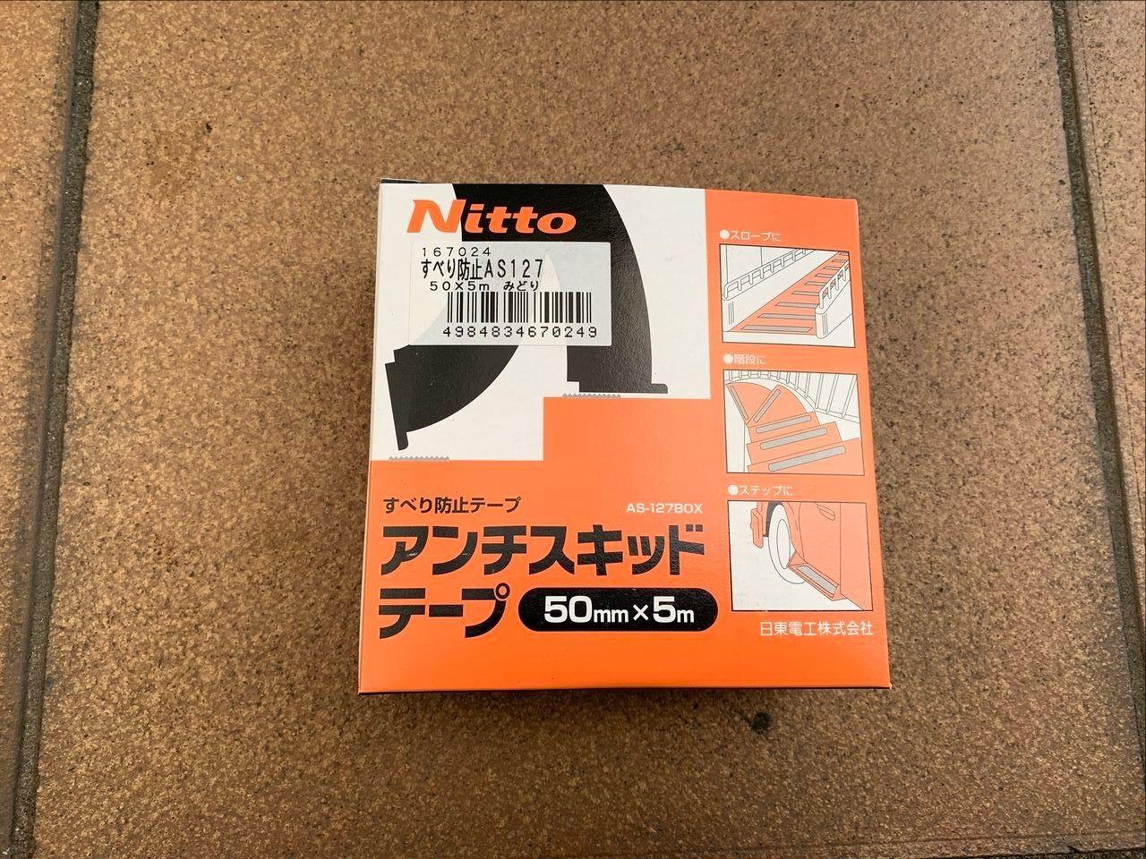 使用するすべり防止テープの「アンチスキッドテープ」です。