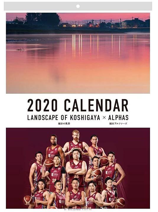 2020年こしがやカレンダー