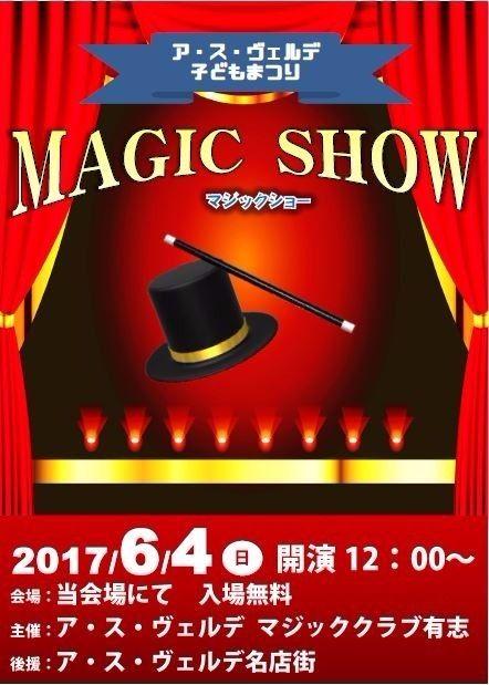 マジックショーのご案内です!