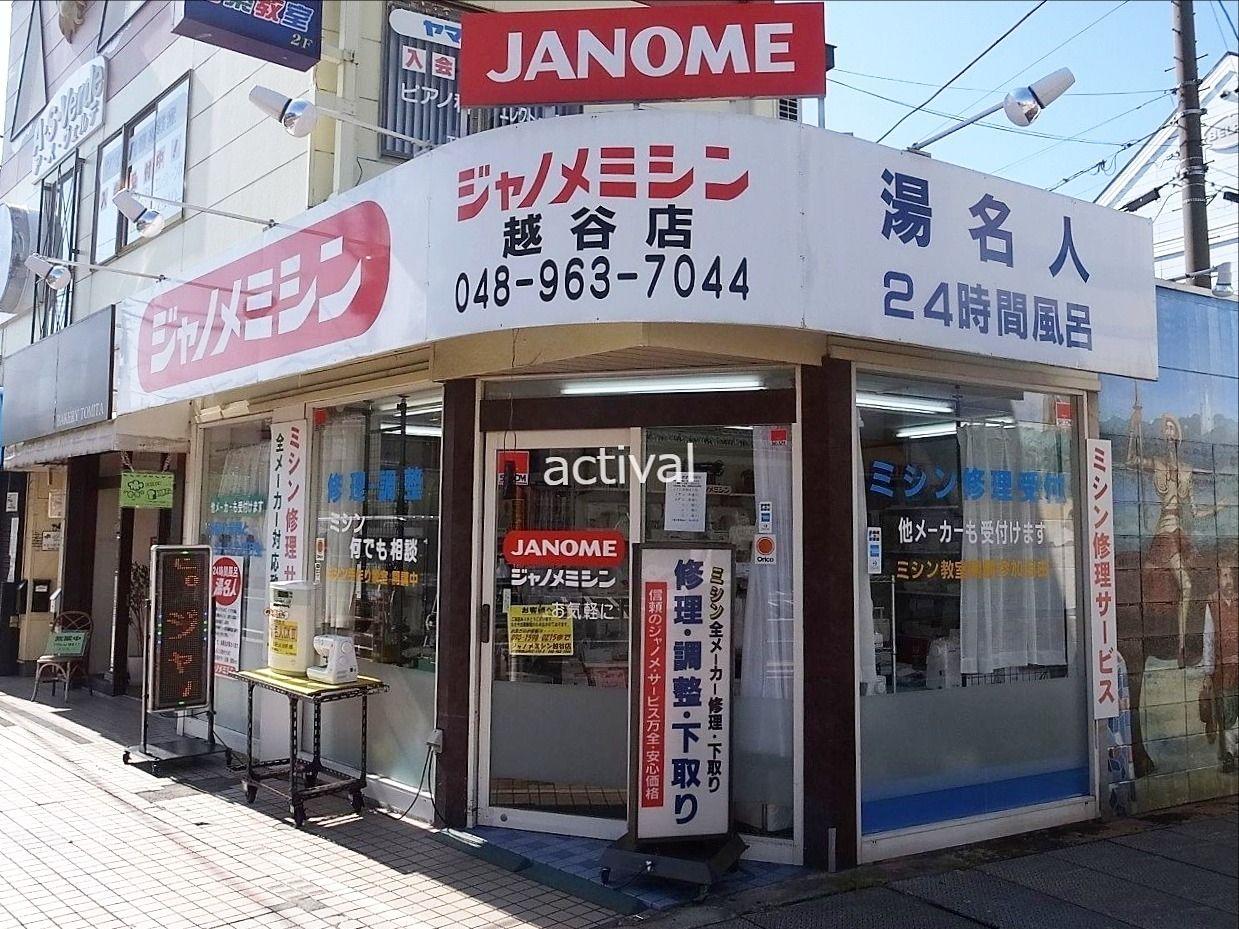 越谷市赤山町にあるジャノメミシン越谷店さんです。