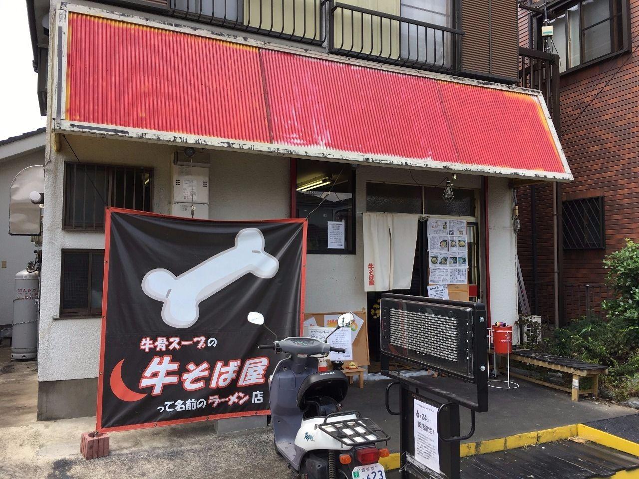 閉店する牛骨スープの「牛そば屋」って名前のラーメン店』です。