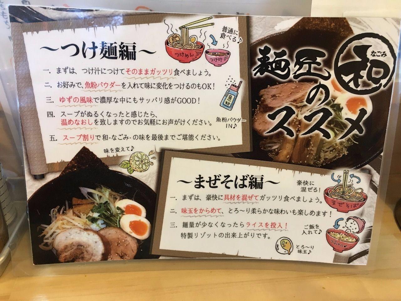 麺匠 和さんのおススメはつけ麺とまぜそばです!