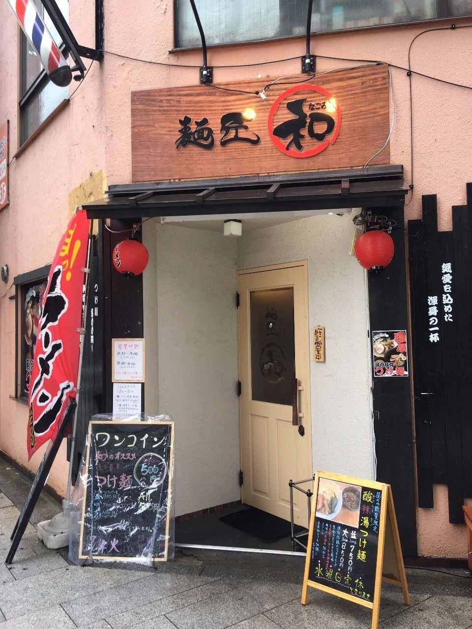 麺匠 和のお店正面です!
