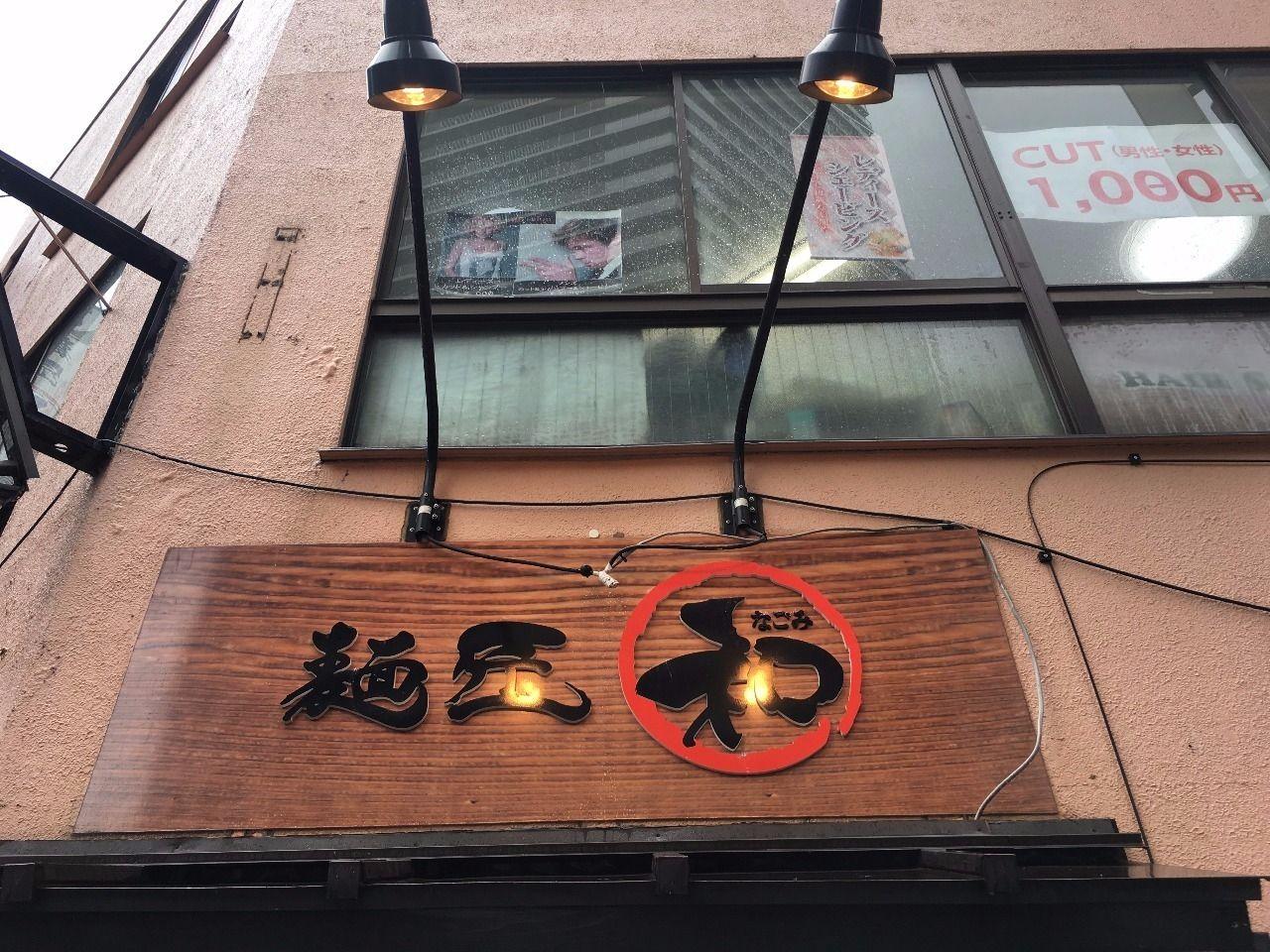 麺匠 和さんの看板です!