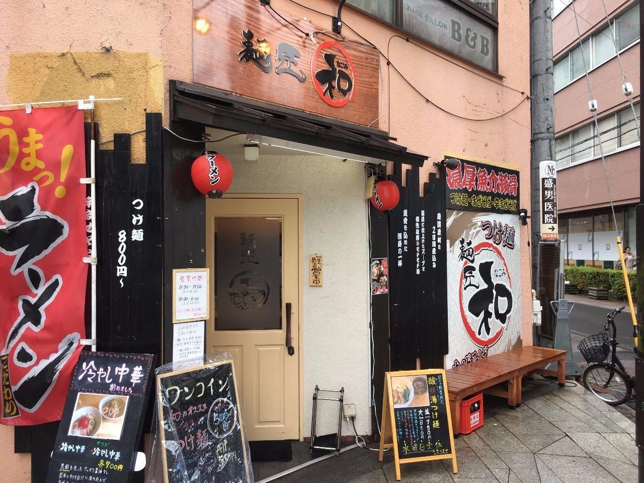 麺匠 和さんの店舗外観です!