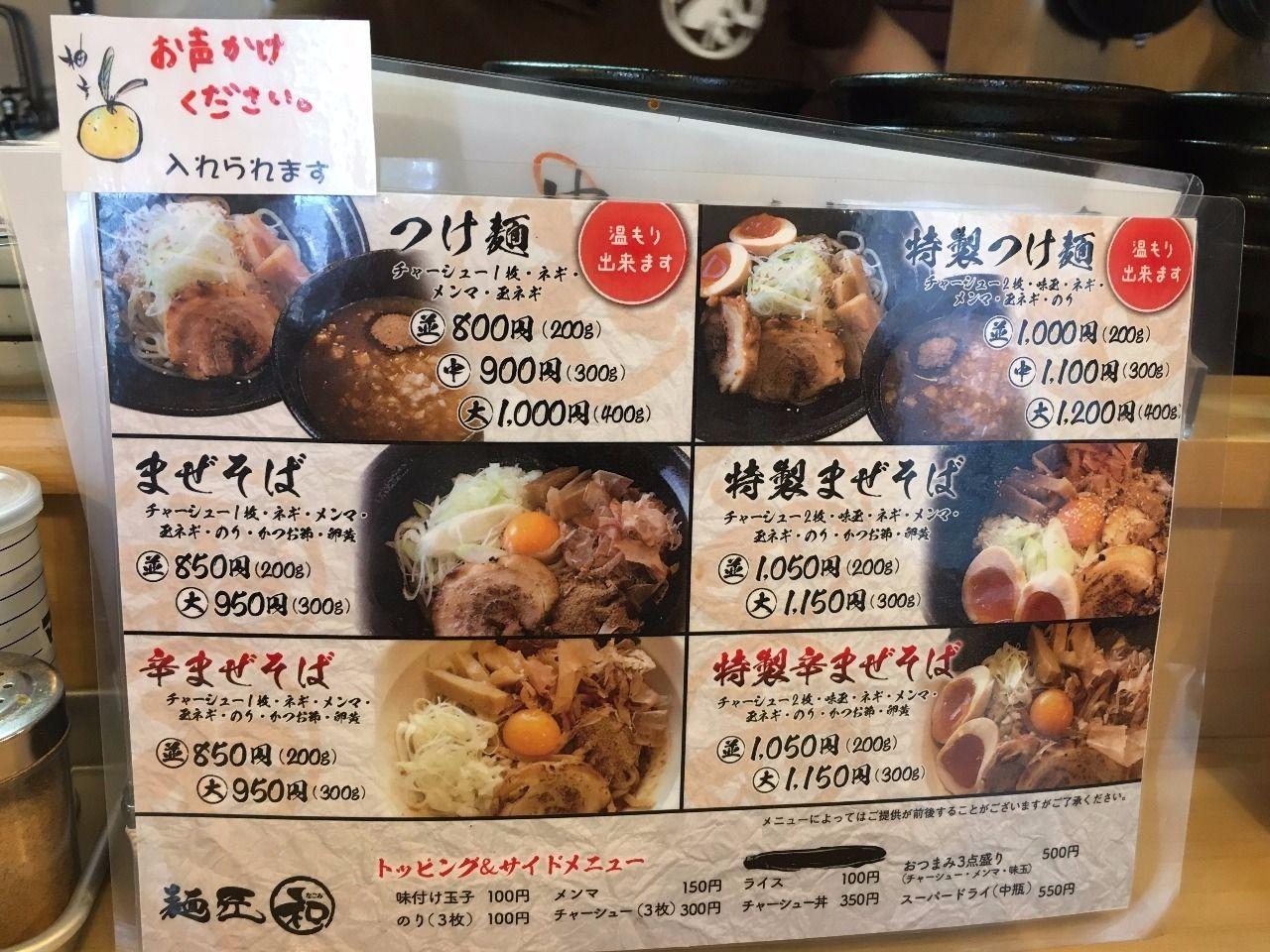 麺匠 和さんのメニューです!