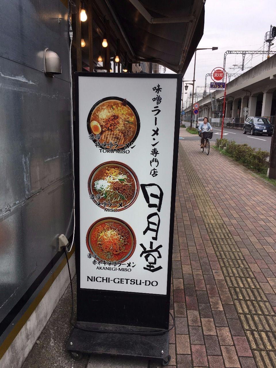 日月堂さんは味噌ラーメン専門店です!