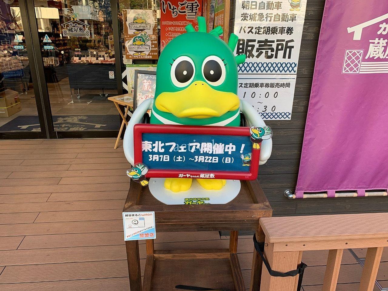 ガーヤちゃんの蔵屋敷「東北フェア」です!!