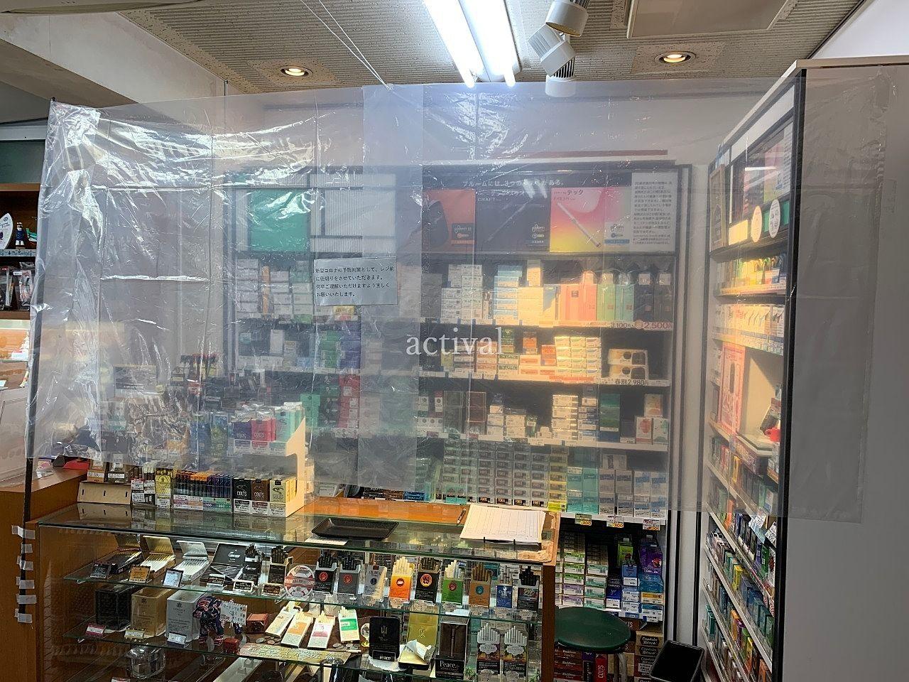 「たばこ専門店コンパル」さんのレジカウンターに透明のビニールカーテンを設置しました!!