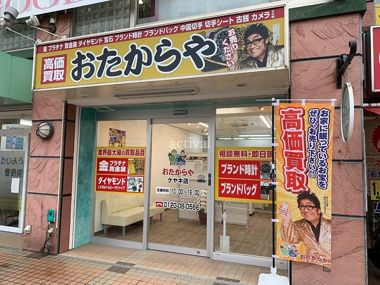 おたからや ケヤキ店さんが越谷市赤山町のア・ス・ヴェルデにオープンしました!!