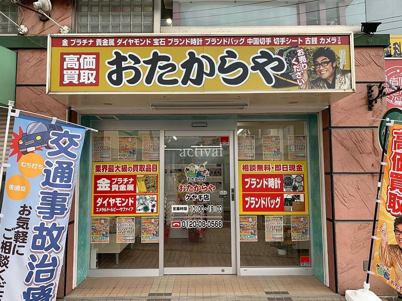 「おたからや ケヤキ店」オープンです!!