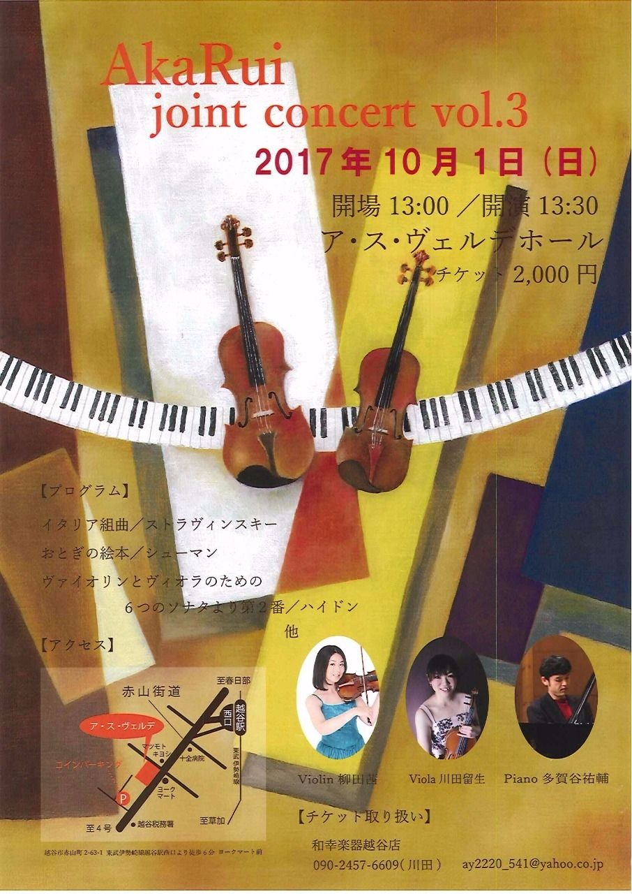 AkaRui joint concert vol.3です!