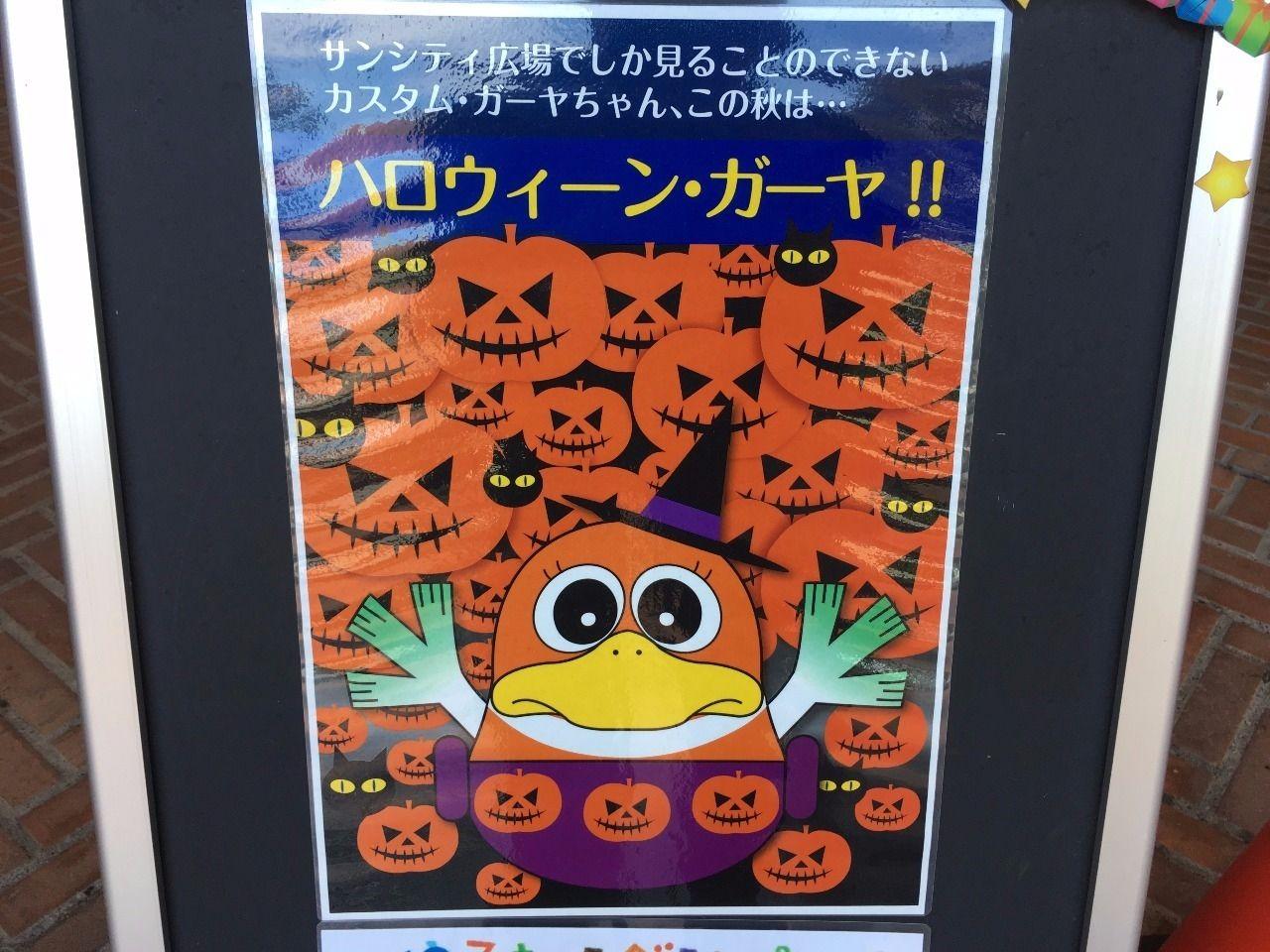 越谷サンシティにあるカスタムガーヤちゃんの秋はハロウィーン・ガーヤです!!