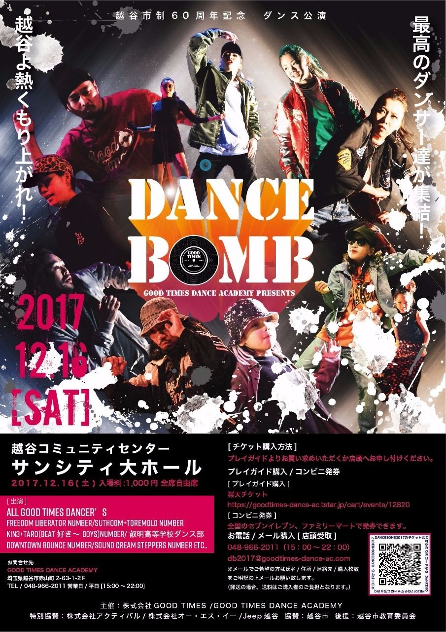 DANCE BOMB 2017!!