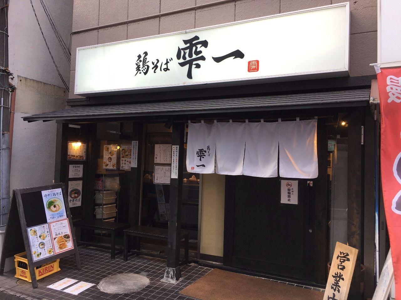 大袋駅にある鶏そば 雫一さん!